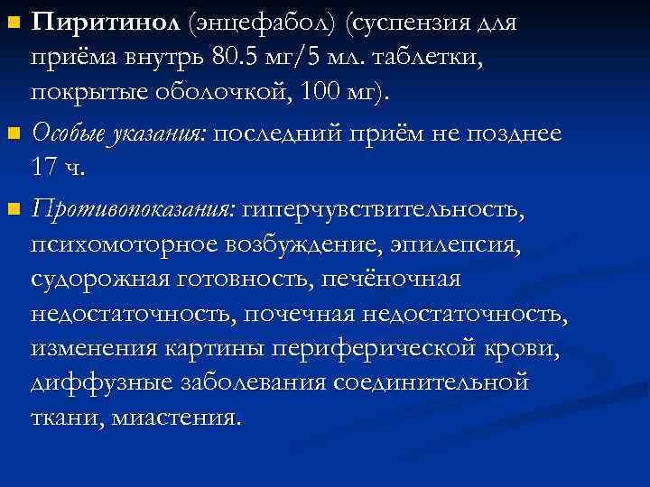 Пиритинол (энцефабол) (суспензия для приёма внутрь 80. 5 мг/5 мл. таблетки, покрытые оболочкой, 100