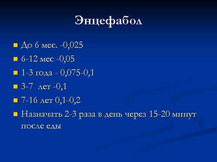 Энцефабол До 6 мес. -0, 025 n 6 -12 мес -0, 05 n 1