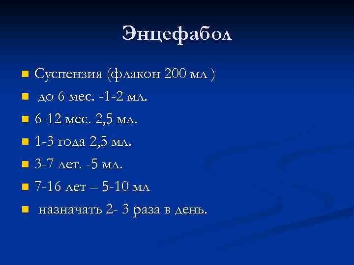 Энцефабол Суспензия (флакон 200 мл ) n до 6 мес. -1 -2 мл. n