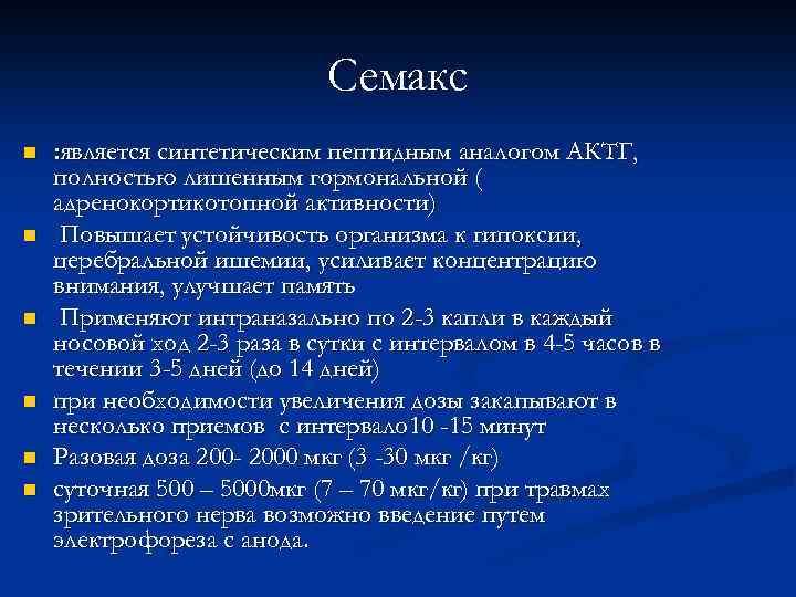 Семакс n n n : является синтетическим пептидным аналогом АКТГ, полностью лишенным гормональной (