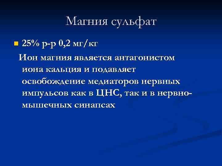 Магния сульфат 25% р-р 0, 2 мг/кг Ион магния является антагонистом иона кальция и