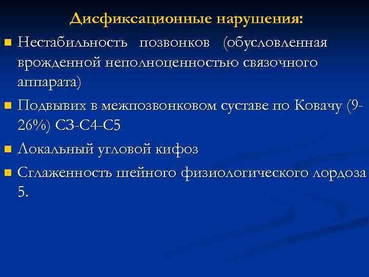 Дисфиксационные нарушения: n Нестабильность позвонков (обусловленная врожденной неполноценностью связочного аппарата) n Подвывих в межпозвонковом