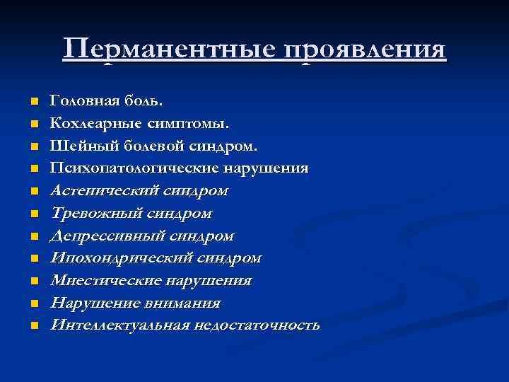 Перманентные проявления n n n Головная боль. Кохлеарные симптомы. Шейный болевой синдром. Психопатологические нарушения