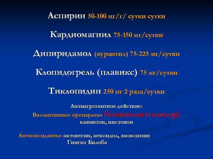 Аспирин 50 -100 мг/г/ сутки Кардиомагнил 75 -150 мг/сутки Дипиридамол (курантил) 75 -225 мг/сутки