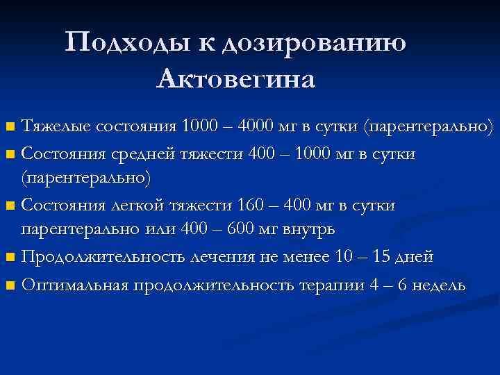 Подходы к дозированию Актовегина Тяжелые состояния 1000 – 4000 мг в сутки (парентерально) n