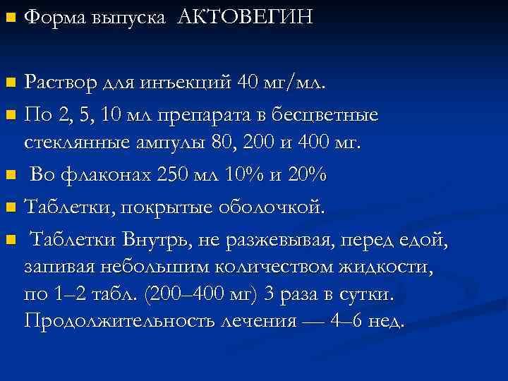 n Форма выпуска АКТОВЕГИН Раствор для инъекций 40 мг/мл. n По 2, 5, 10