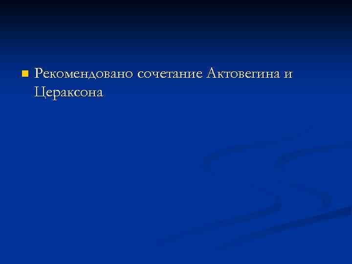 n Рекомендовано сочетание Актовегина и Цераксона