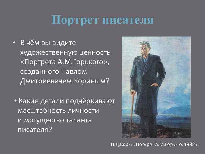 Портрет писателя • В чём вы видите художественную ценность «Портрета А. М. Горького» ,