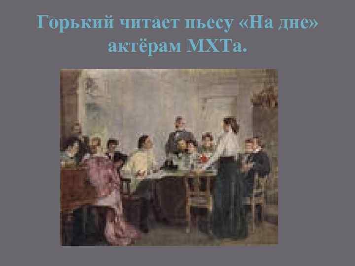 Горький читает пьесу «На дне» актёрам МХТа.