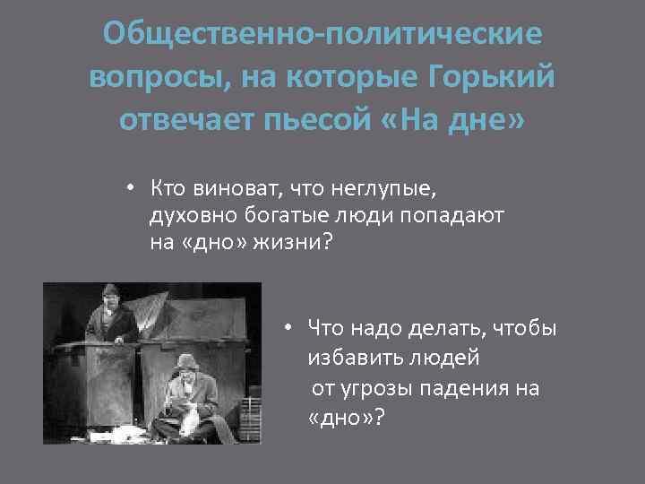 Общественно-политические вопросы, на которые Горький отвечает пьесой «На дне» • Кто виноват, что неглупые,