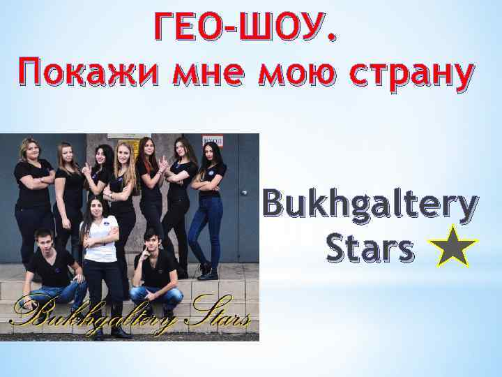 ГЕО-ШОУ. Покажи мне мою страну Bukhgaltery Stars