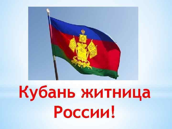 Кубань житница России!
