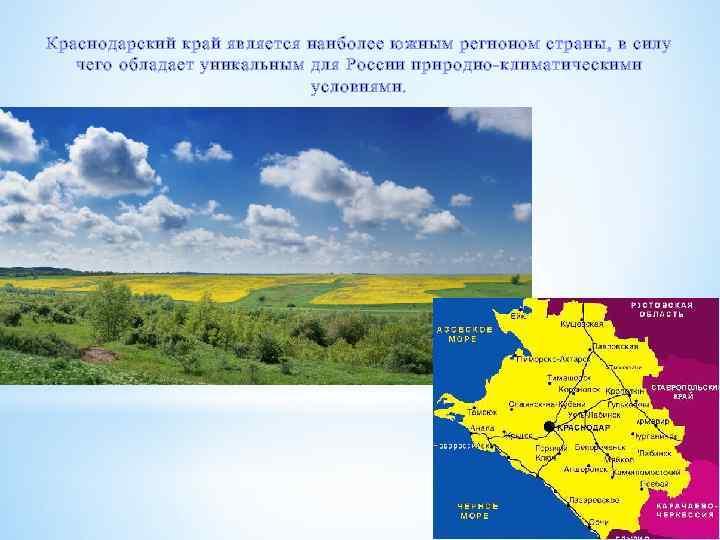 Краснодарский край является наиболее южным регионом страны, в силу чего обладает уникальным для России