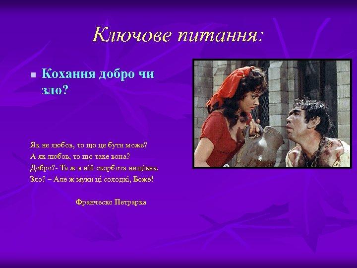 Ключове питання: n Кохання добро чи зло? Як не любов, то що це бути