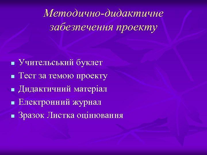 Методично-дидактичне забезпечення проекту n n n Учительський буклет Тест за темою проекту Дидактичний матеріал