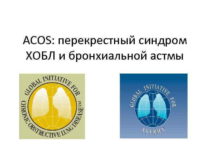 ACOS: перекрестный синдром ХОБЛ и бронхиальной астмы