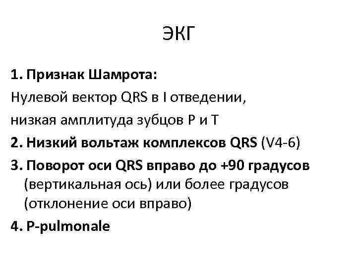 ЭКГ 1. Признак Шамрота: Нулевой вектор QRS в I отведении, низкая амплитуда зубцов Р
