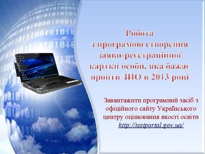 Завантажити програмний засіб з офіційного сайту Українського центру оцінювання якості освіти http: //testportal. gov.