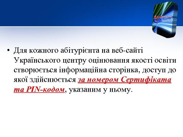 • Для кожного абітурієнта на веб-сайті Українського центру оцінювання якості освіти створюється інформаційна