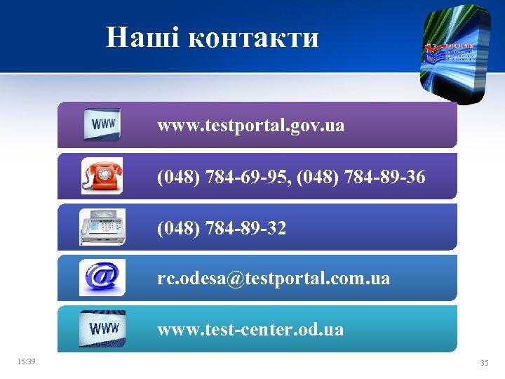 Наші контакти www. testportal. gov. ua (048) 784 -69 -95, (048) 784 -89 -36