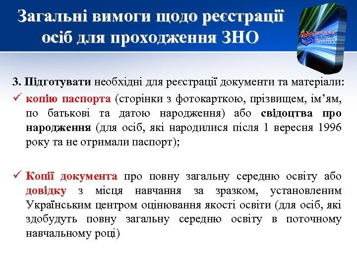 Загальні вимоги щодо реєстрації осіб для проходження ЗНО 3. Підготувати необхідні для реєстрації документи