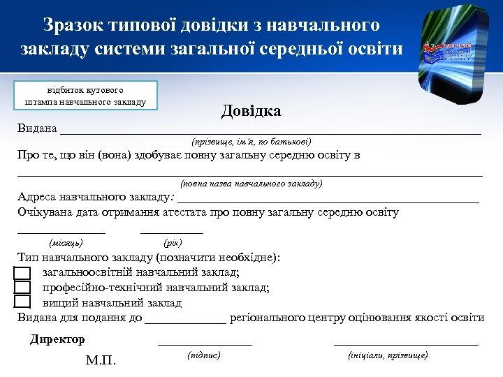 Зразок типової довідки з навчального закладу системи загальної середньої освіти відбиток кутового штампа навчального