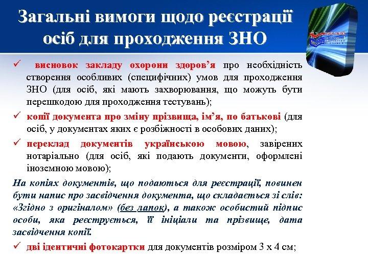 Загальні вимоги щодо реєстрації осіб для проходження ЗНО ü висновок закладу охорони здоров'я про