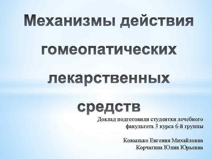 Доклад подготовили студентки лечебного факультета 3 курса 6 -й группы Ковылько Евгения Михайловна Корчагина
