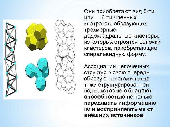 Они приобретают вид 5 -ти или 6 -ти членных клатратов, образующих трехмерные дедокаэдральные кластеры,