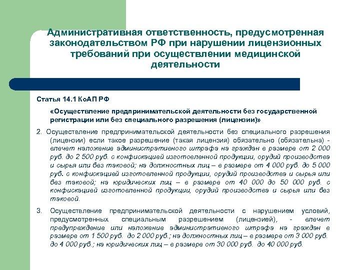 Административная ответственность, предусмотренная законодательством РФ при нарушении лицензионных требований при осуществлении медицинской деятельности Статья