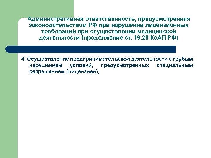 Административная ответственность, предусмотренная законодательством РФ при нарушении лицензионных требований при осуществлении медицинской деятельности (продолжение