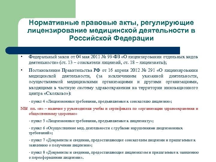 Нормативные правовые акты, регулирующие лицензирование медицинской деятельности в Российской Федерации • Федеральный закон от