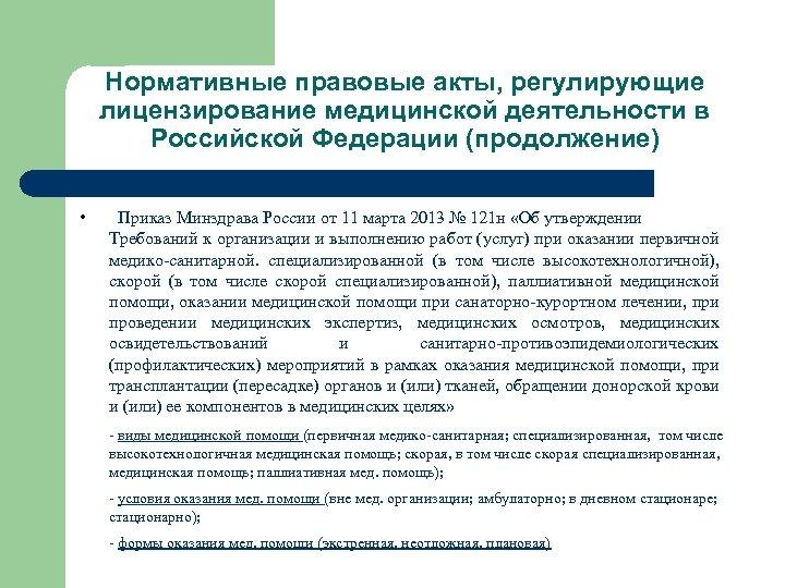 Нормативные правовые акты, регулирующие лицензирование медицинской деятельности в Российской Федерации (продолжение) • Приказ Минздрава