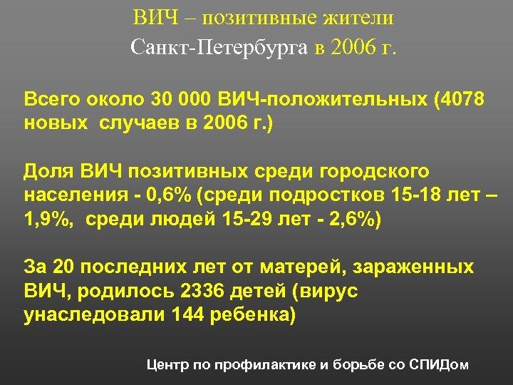 ВИЧ – позитивные жители Санкт-Петербурга в 2006 г. Всего около 30 000 ВИЧ-положительных (4078