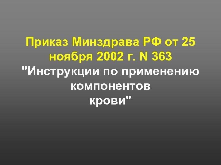 Приказ Минздрава РФ от 25 ноября 2002 г. N 363