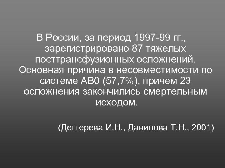 В России, за период 1997 99 гг. , зарегистрировано 87 тяжелых посттрансфузионных осложнений. Основная