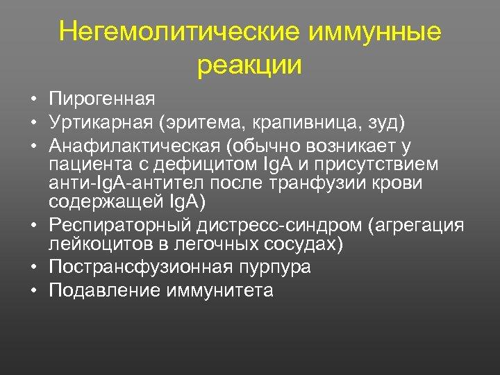 Негемолитические иммунные реакции • Пирогенная • Уртикарная (эритема, крапивница, зуд) • Анафилактическая (обычно возникает