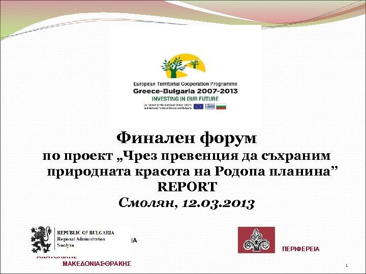 """Финален форум по проект """"Чрез превенция да съхраним природната красота на Родопа планина"""" REPORT"""