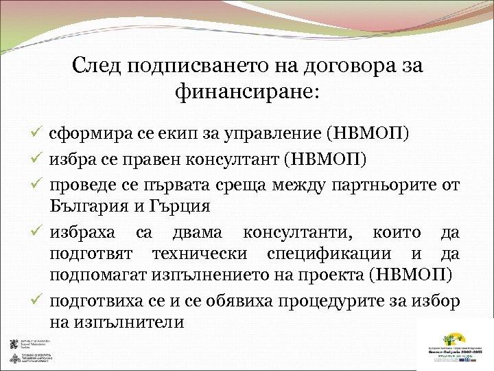 След подписването на договора за финансиране: ü сформира се екип за управление (НВМОП) ü