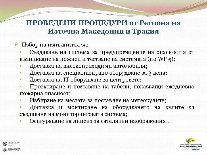 ПРОВЕДЕНИ ПРОЦЕДУРИ от Региона на Източна Македония и Тракия Ø Избор на изпълнител за: