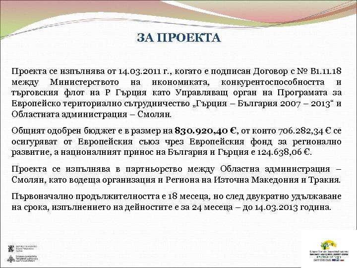 ЗА ПРОЕКТА Проекта се изпълнява от 14. 03. 2011 г. , когато е подписан