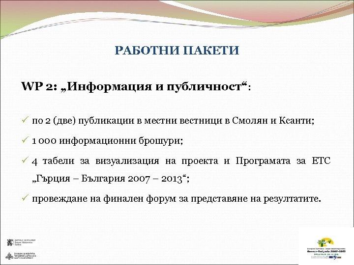 """РАБОТНИ ПАКЕТИ WP 2: """"Информация и публичност"""": ü по 2 (две) публикации в местни"""