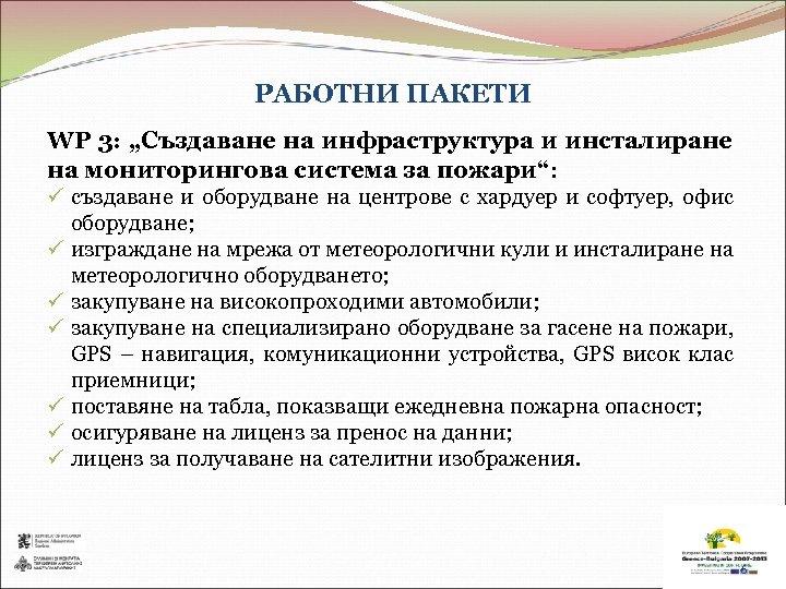 """РАБОТНИ ПАКЕТИ WP 3: """"Създаване на инфраструктура и инсталиране на мониторингова система за пожари"""":"""