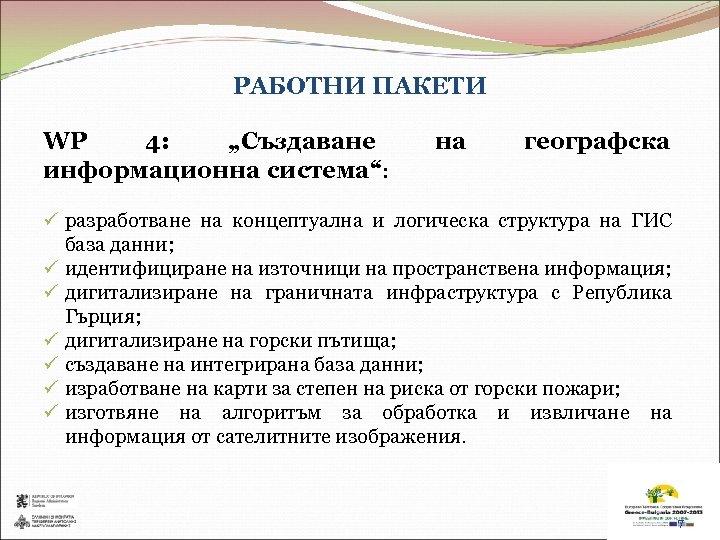 """РАБОТНИ ПАКЕТИ WP 4: """"Създаване информационна система"""": на географска ü разработване на концептуална и"""