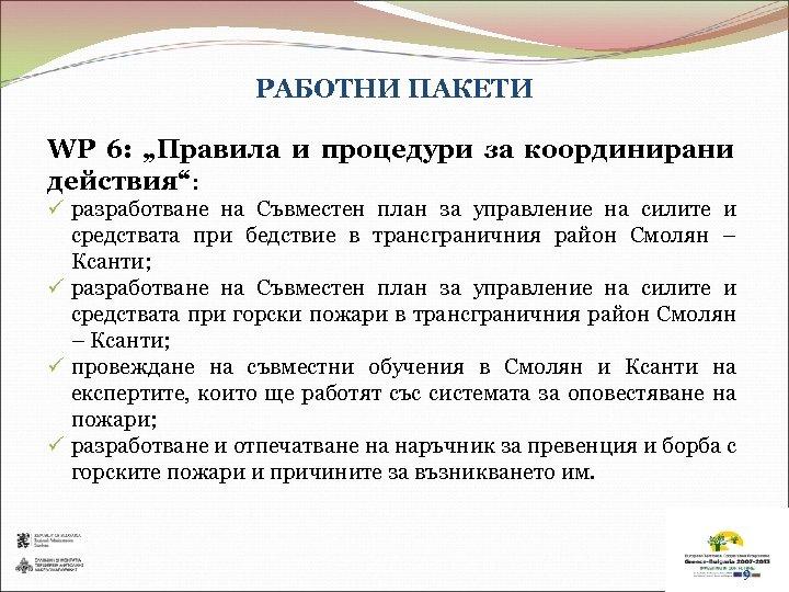 """РАБОТНИ ПАКЕТИ WP 6: """"Правила и процедури за координирани действия"""": ü разработване на Съвместен"""