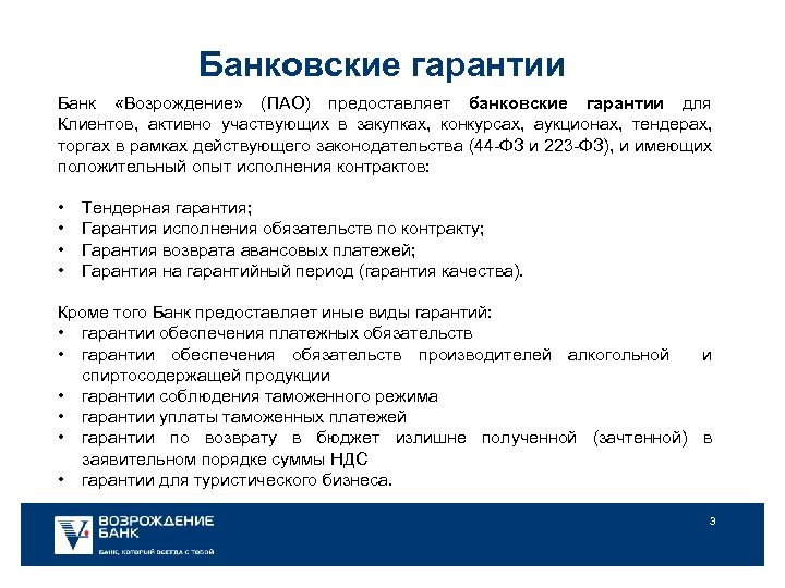 Банковские гарантии Банк «Возрождение» (ПАО) предоставляет банковские гарантии для Клиентов, активно участвующих в
