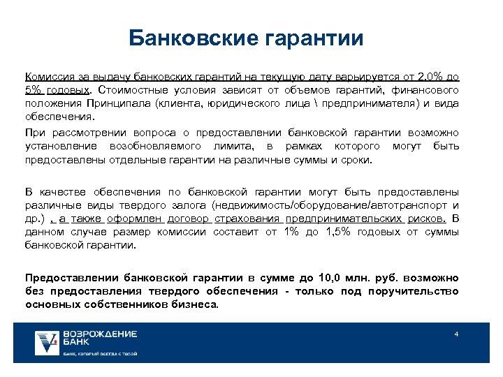 Банковские гарантии Комиссия за выдачу банковских гарантий на текущую дату варьируется от 2,