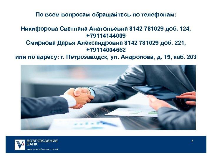 По всем вопросам обращайтесь по телефонам: Никифорова Светлана Анатольевна 8142 781029 доб. 124, +79114144009