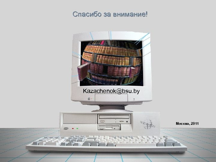 Спасибо за внимание! Kazachenok@bsu. by Москва, 2011