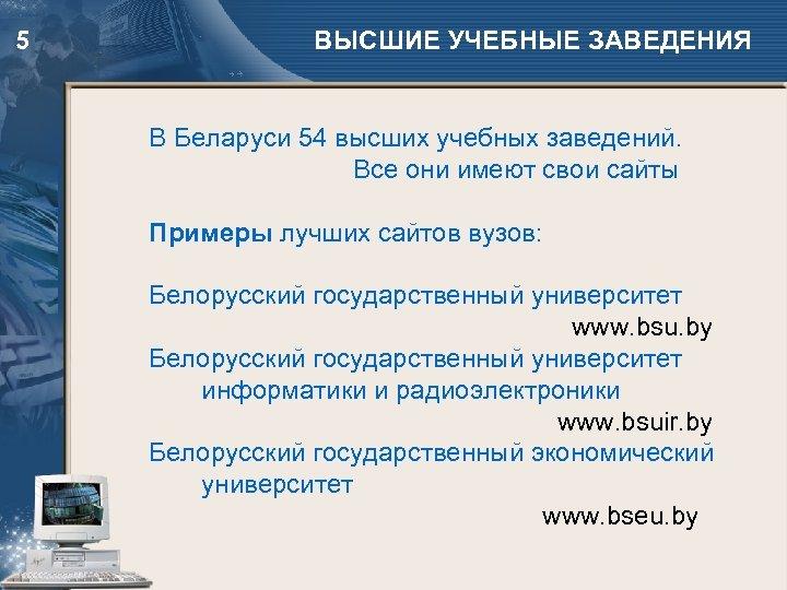 5 ВЫСШИЕ УЧЕБНЫЕ ЗАВЕДЕНИЯ В Беларуси 54 высших учебных заведений. Все они имеют свои